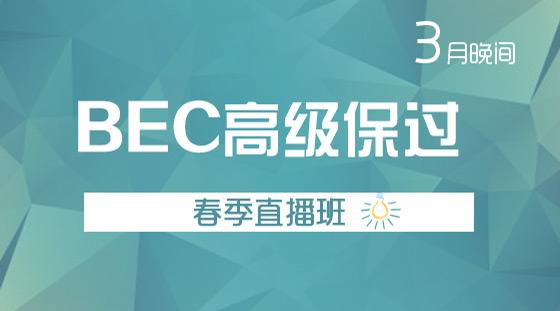 BEC【高级保过】 3月晚间直播班(春季班)