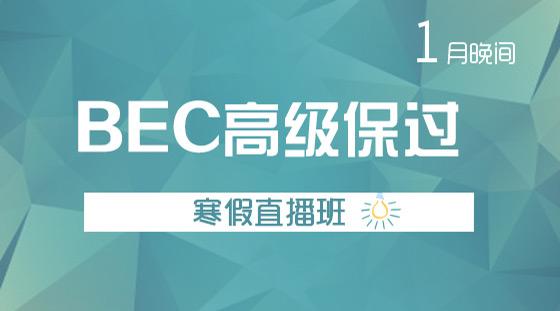 BEC【高级保过】 1月晚间直播班(寒假班)