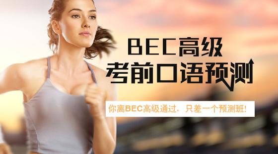 BEC高级考前口语预测晚间直播班【备战17.5.20】