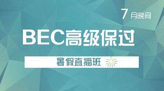 BEC【高级保过】 7月晚间直播班(暑假班)