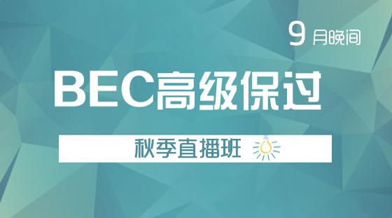 BEC【高级保过】 9月晚间直播