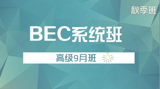 BEC系统班:高级9月班(秋季班)