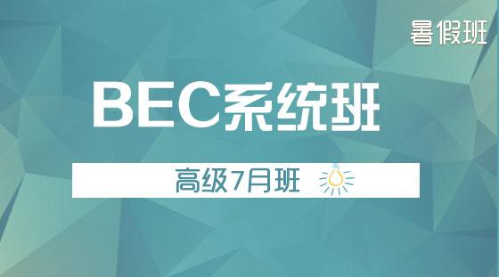BEC系统班:高级7月班(暑假班)