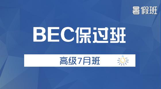BEC保过班:高级7月班(暑假班)