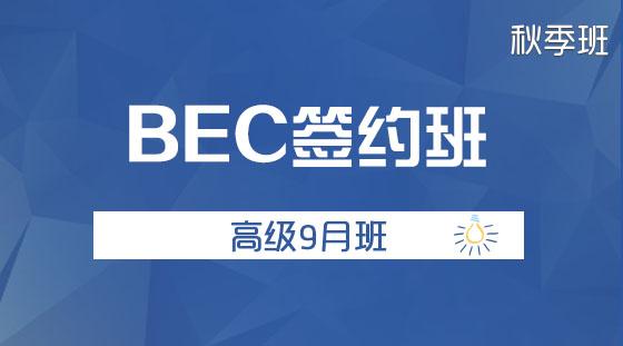 BEC签约班:高级9月班(秋季班)