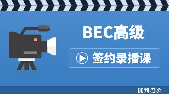 BEC签约班:高级录播班