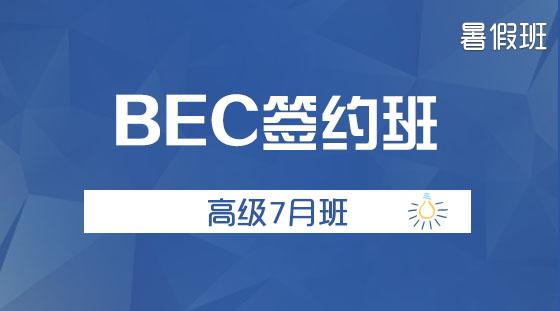 BEC签约班:高级7月班(暑假班)