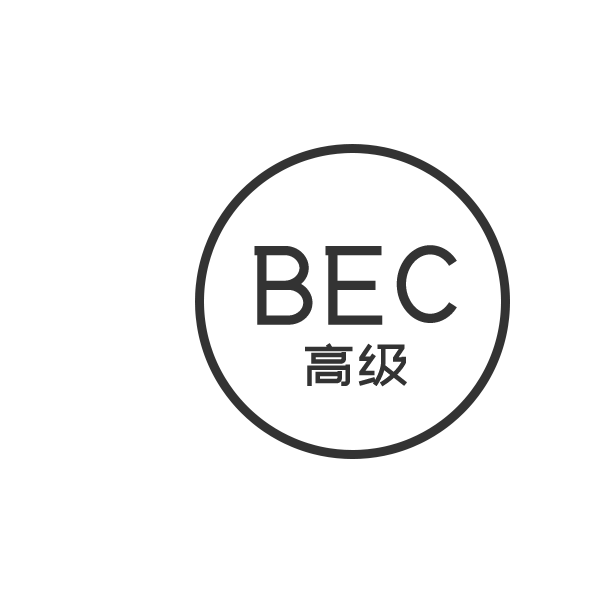 BEC口语预测班:高级备战2019年