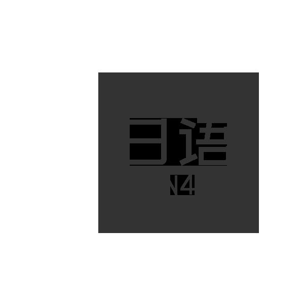 中上-N1签约班:暑假班