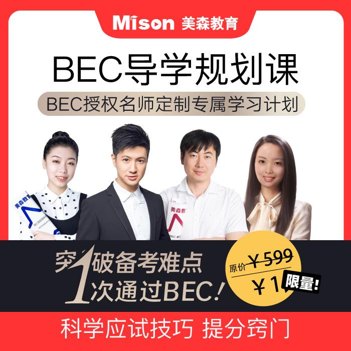 【过级宝典】2021年BEC导学规划课