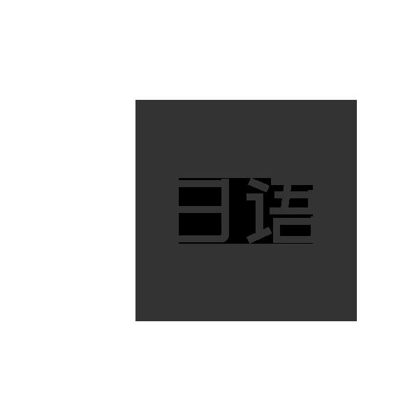日语兴趣公开课之潜入日本