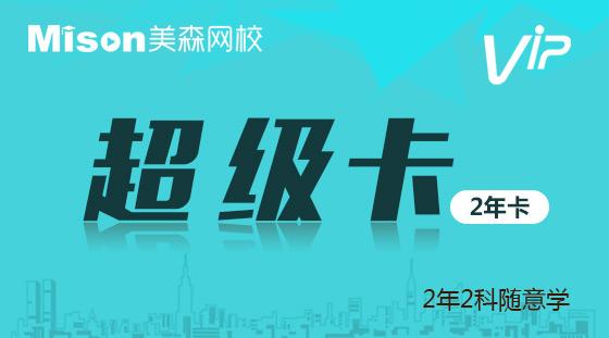 VIP超级卡【BEC中级+托业】2年2科随意学