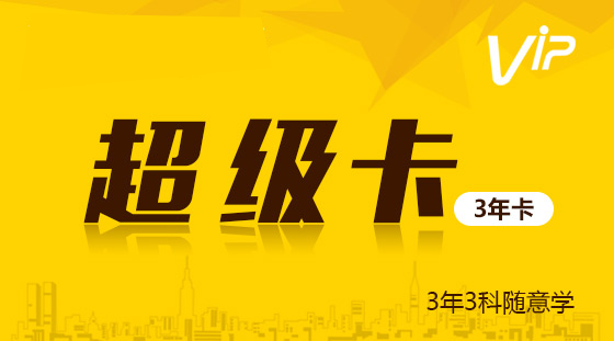 VIP超级卡【BEC中、高级+托业】3年3科随意学