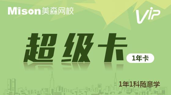 VIP超级卡【BEC中级】1年1科随意学
