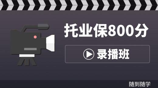 托业【保800分】录播班