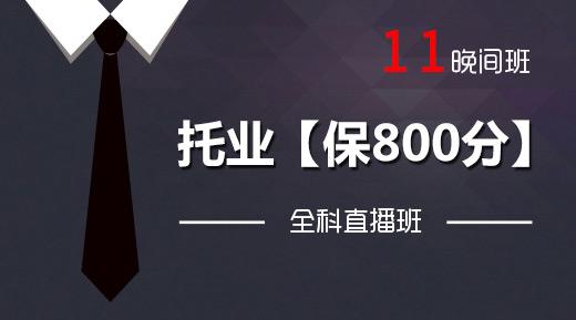 托业【保800分】11月晚间直播班