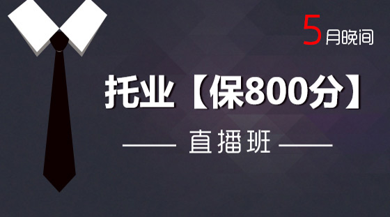 托业【保800分】 5月晚间直播班(春季班)
