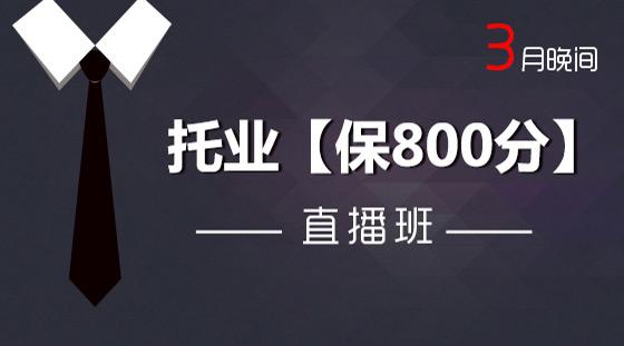 托业【保800分】 3月晚间直播班(春季班)