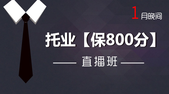 托业【保800分】 1月晚间直播班(寒假班)
