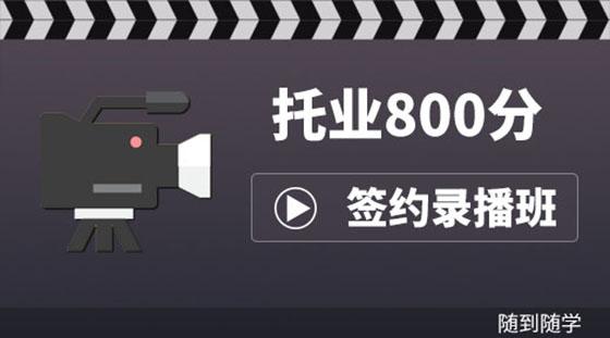 托业【800分】签约班:录播班