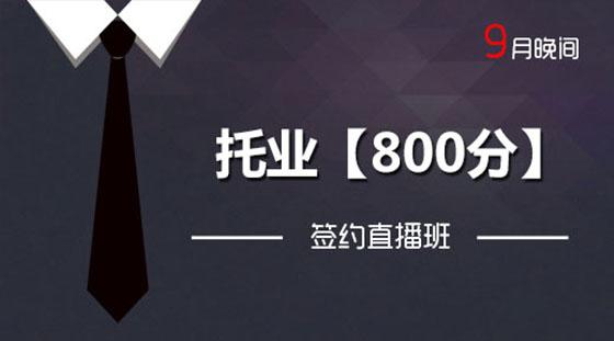 托业【800分】 9月晚间签约直