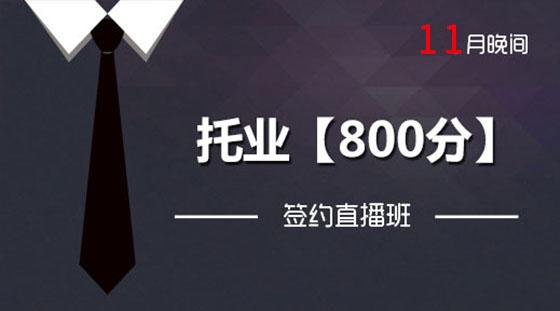 托业【800分】11月晚间签约直
