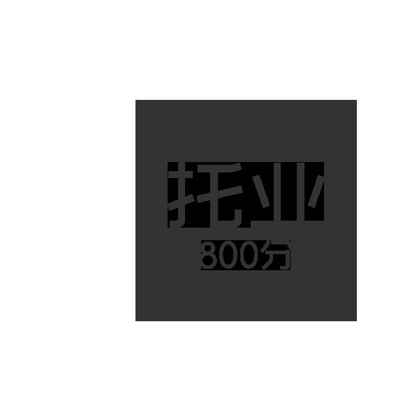 托业【800分】2018年1月签约
