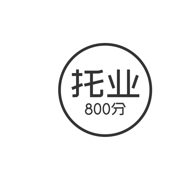 托业【800分】签约班:2018年11月班(秋季班)