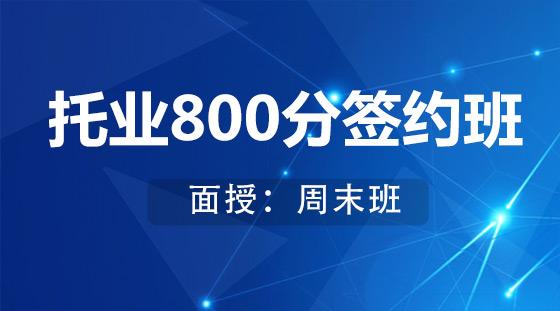 托业【800分】签约班:1月周六班(2019年寒假班)