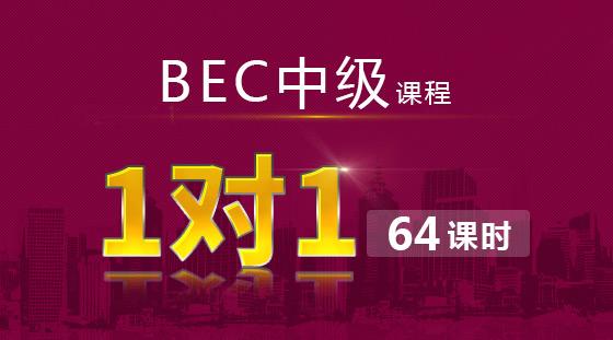 BEC中级VIP 1对1课程【64课时】