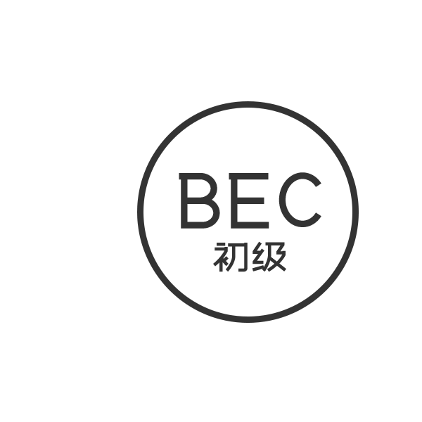 BEC初级 1对1课程【48课时】