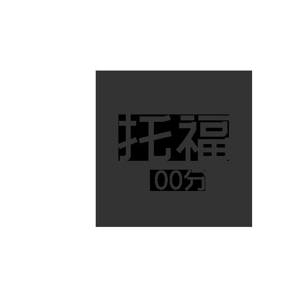 托福100分 1对1课程【64课时】