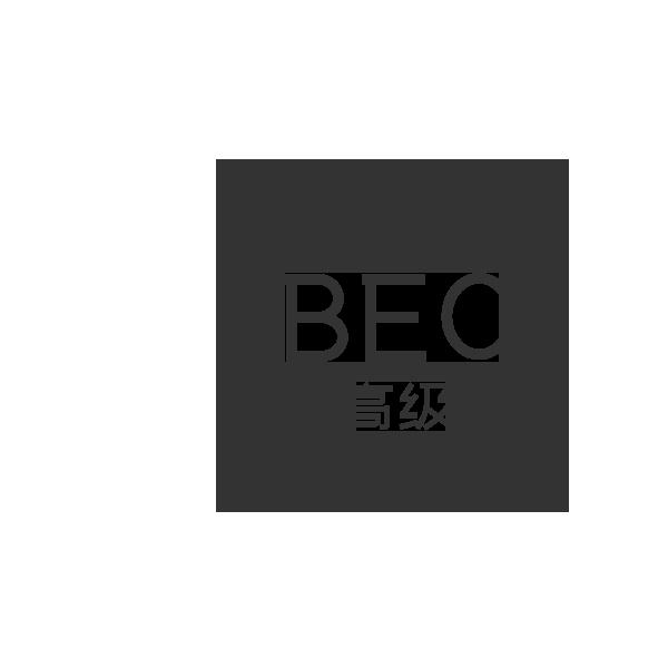 BEC高级 1对1课程【96课时】