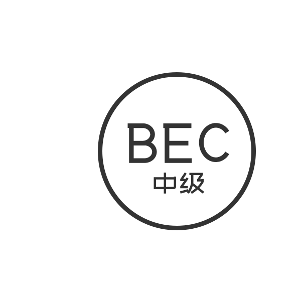 BEC中级 1对1课程【96课时】