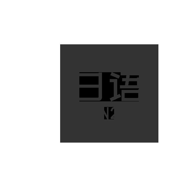 日语N2 1对1课程【48课时】