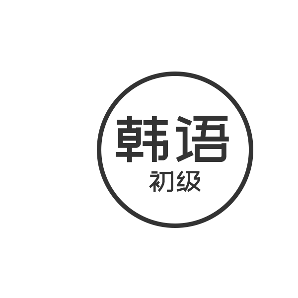 韩语初级 1对1课程【128课时】