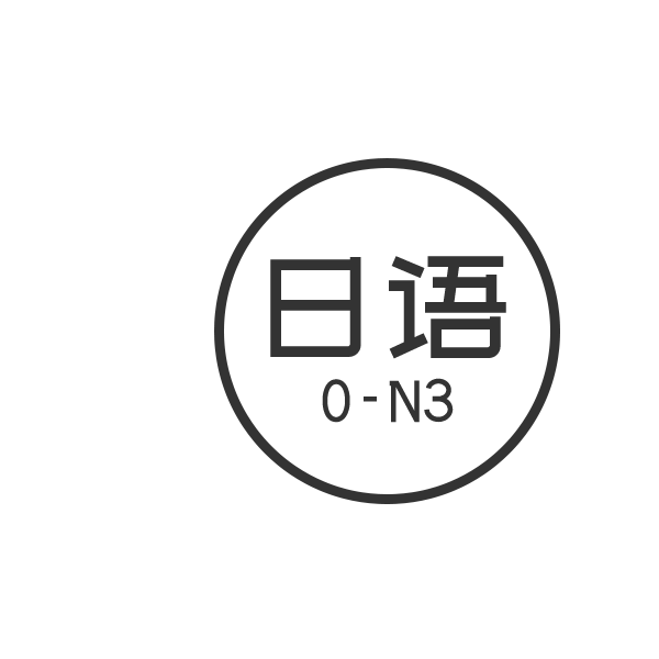 日语N3及以下 1对1课程【48课时】