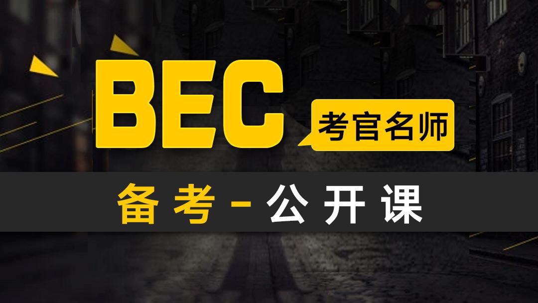 BEC考官名师备考公开课