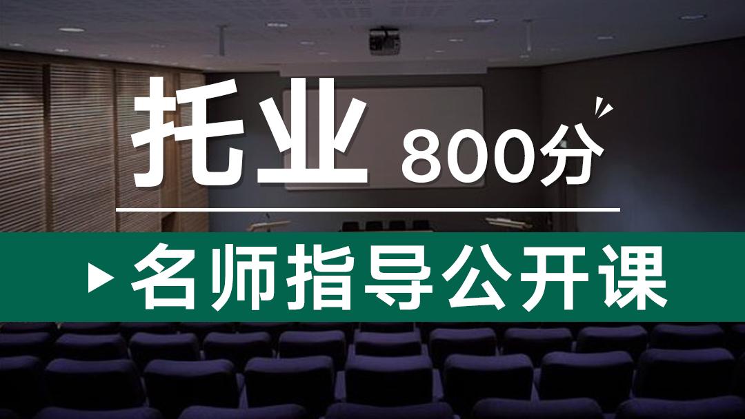 托业800高分指导公开课