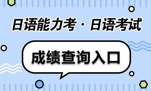 日语成绩查询