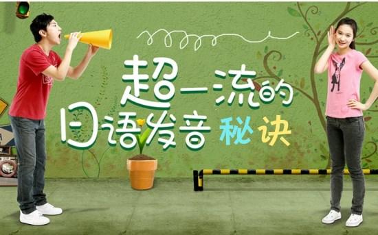 日语日常用语1000句(101-120)_日语口语培训