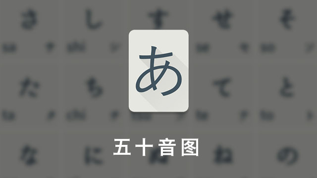 容易弄错的日常用语—日语入门学习