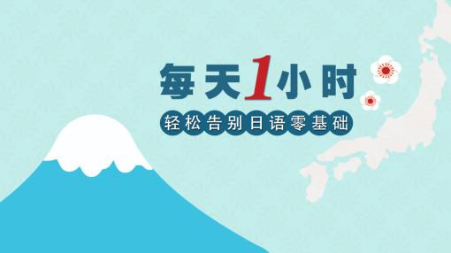 日语入门学习—日语五十音图快速记忆法