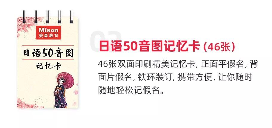 日语50音图平(片)假名记忆卡