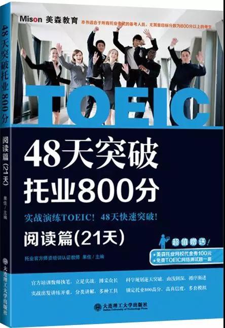 《48天突破托业800分》系列图书