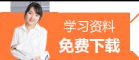 优势日韩语-学习资料免费下载